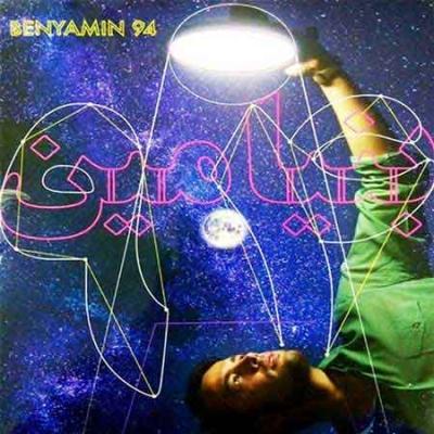 دانلود آهنگ عاشق مثل ماه از بنیامین بهادری